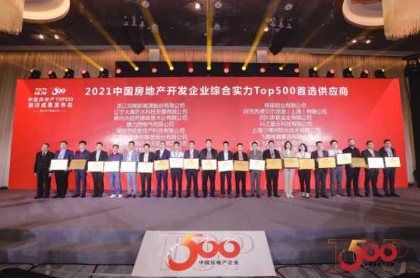 Southeast Elevator was selected as the top 500 real estate brand in China for the sixth consecutive year, interpreting the national brand with high-quality development